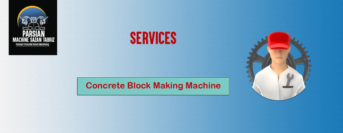خدمات پس از فروش دستگاه بلوک زنی